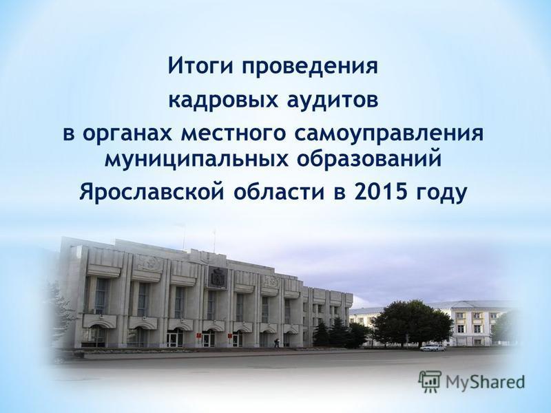 Итоги проведения кадровых аудитов в органах местного самоуправления муниципальных образований Ярославской области в 2015 году