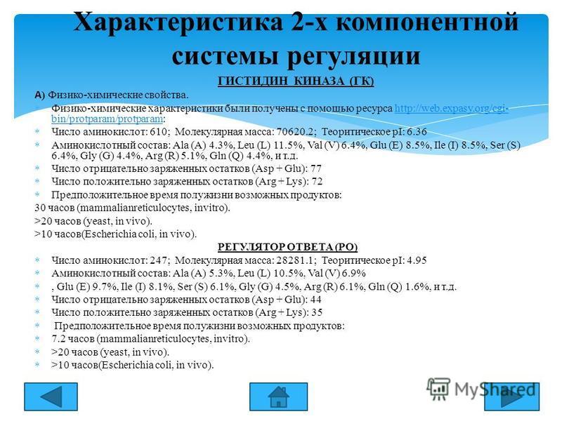 ГИСТИДИН КИНАЗА (ГК) А ) Физико-химические свойства. Физико-химические характеристики были получены с помощью ресурса http://web.expasy.org/cgi- bin/protparam/protparam:http://web.expasy.org/cgi- bin/protparam/protparam Число аминокислот: 610; Молеку