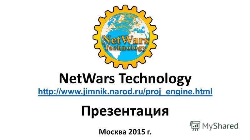 NetWars Technology http://www.jimnik.narod.ru/proj_engine.html http://www.jimnik.narod.ru/proj_engine.html Презентация Москва 2015 г.