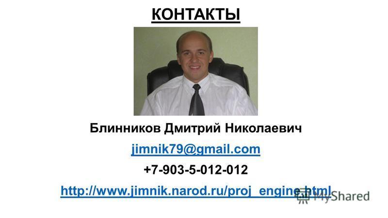 КОНТАКТЫ Блинников Дмитрий Николаевич jimnik79@gmail.com +7-903-5-012-012 http://www.jimnik.narod.ru/proj_engine.html