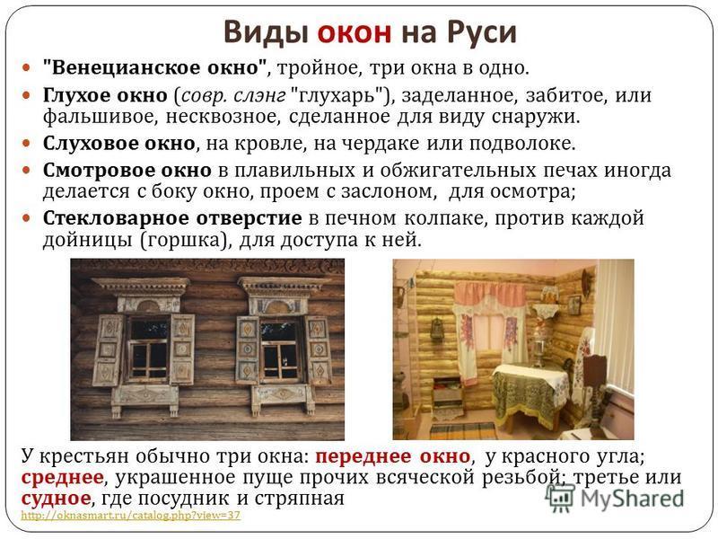 Виды окон на Руси