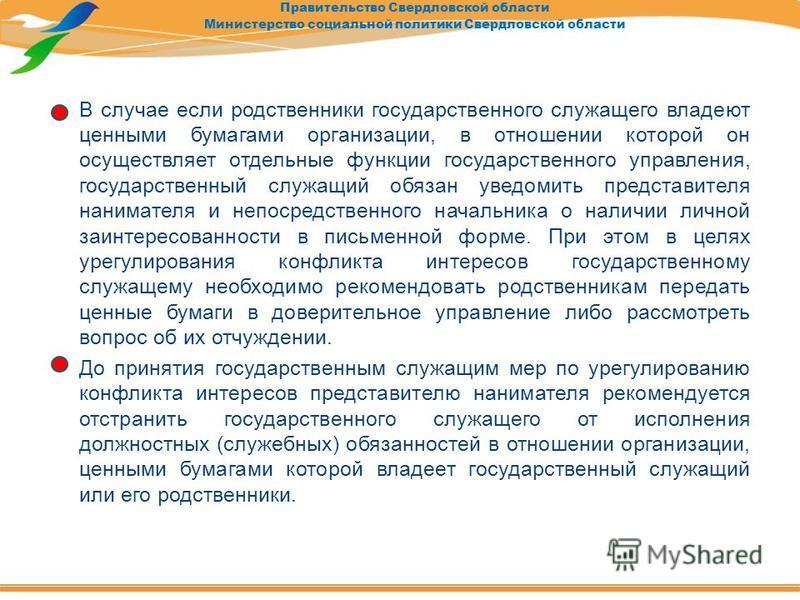 Правительство Свердловской области Министерство социальной политики Свердловской области В случае если родственники государственного служащего владеют ценными бумагами организации, в отношении которой он осуществляет отдельные функции государственног