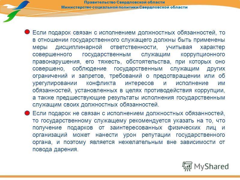 Правительство Свердловской области Министерство социальной политики Свердловской области Если подарок связан с исполнением должностных обязанностей, то в отношении государственного служащего должны быть применены меры дисциплинарной ответственности,