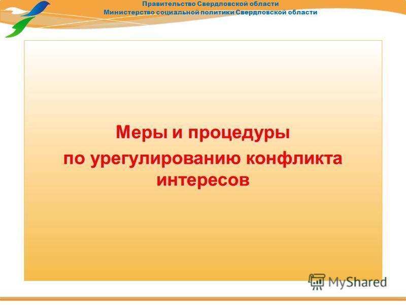 Правительство Свердловской области Министерство социальной политики Свердловской области Меры и процедуры по урегулированию конфликта интересов