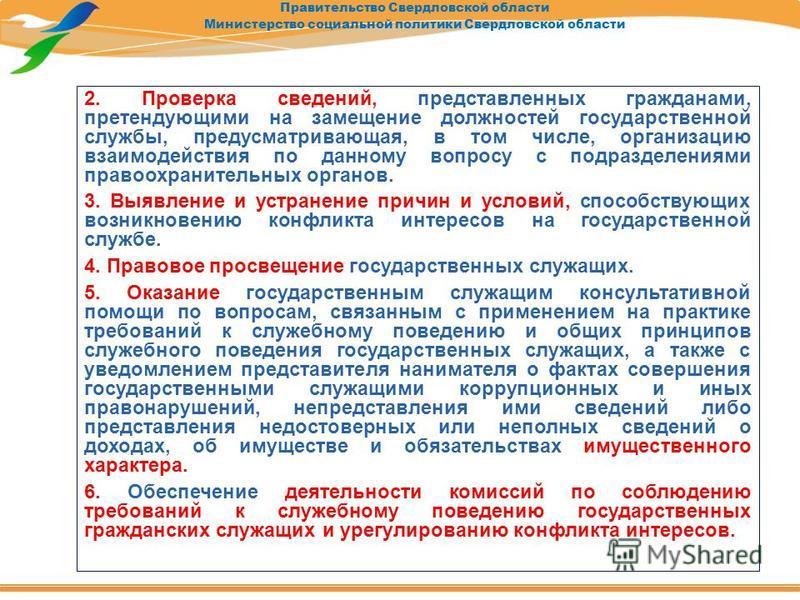 Правительство Свердловской области Министерство социальной политики Свердловской области 2. Проверка сведений, представленных гражданами, претендующими на замещение должностей государственной службы, предусматривающая, в том числе, организацию взаимо