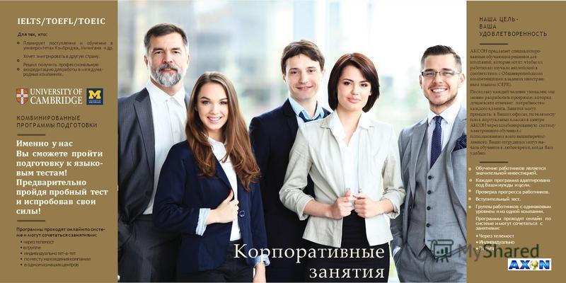 Корпоративные занятия Программы проходят онлайн по системе и могут сочетаться с занятиями: через телемост в группе индивидуально тет-а-тет по месту нахождения компании в одном из наших центров Именно у нас Вы сможете пройти подготовку к языковым тест