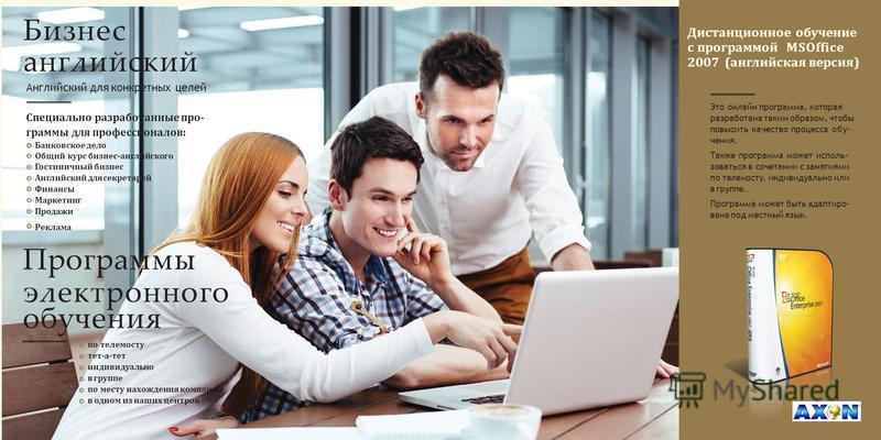 по телемосту тет-а-тет индивидуально в группе по месту нахождения компании в одном из наших центров Бизнес английский Дистанционное обучение с программой MSOffice 2007 (английская версия) Это онлайн программа, которая разработана таким образом, чтобы