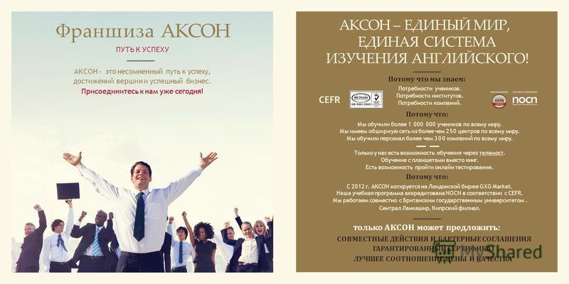 АКСОН – ЕДИНЫЙ МИР, ЕДИНАЯ СИСТЕМА Франшиза АКСОН ПУТЬ К УСПЕХУ АКСОН – это несомненный путь к успеху, достижений вершин и успешный бизнес. Присоединитесь к нам уже сегодня! ИЗУЧЕНИЯ АНГЛИЙСКОГО! Потому что мы знаем: Потребности учеников. Потребности