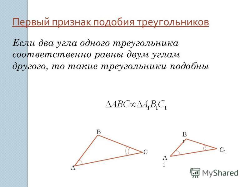 Первый признак подобия треугольников Если два угла одного треугольника соответственно равны двум углам другого, то такие треугольники подобны А В С А1А1 В1В1 С1С1