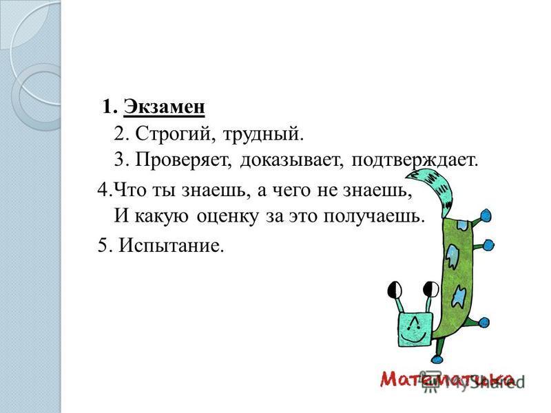 1. Экзамен 2. Строгий, трудный. 3. Проверяет, доказывает, подтверждает. 4. Что ты знаешь, а чего не знаешь, И какую оценку за это получаешь. 5. Испытание.