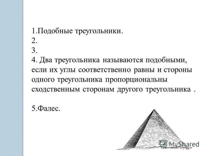 1. Подобные треугольники. 2. 3. 4. Два треугольника называются подобными, если их углы соответственно равны и стороны одного треугольника пропорциональны сходственным сторонам другого треугольника. 5.Фалес.