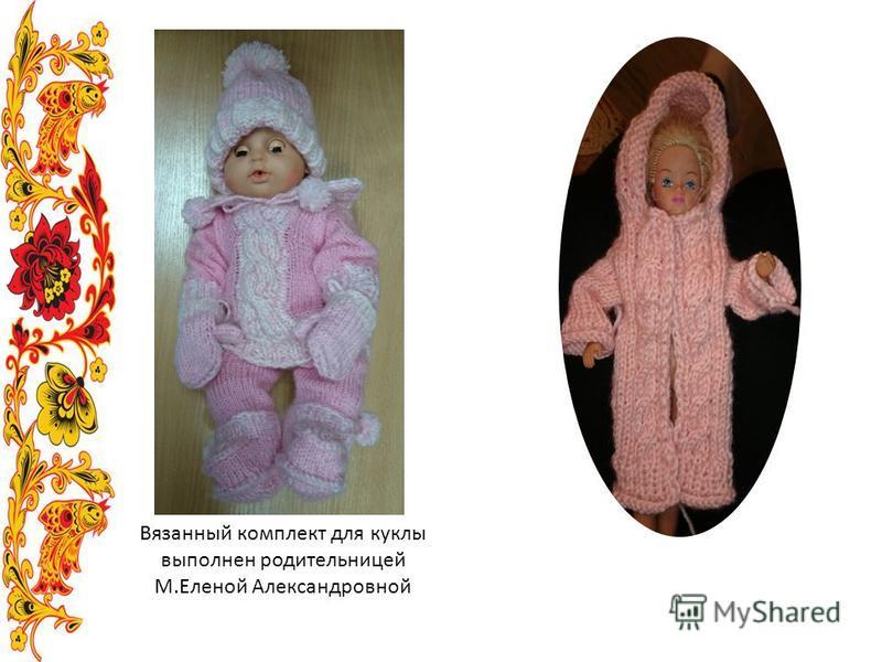Вязанный комплект для куклы выполнен родительницей М.Еленой Александровной