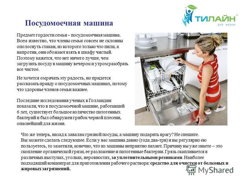 Посудомоечная машина Предмет гордости семьи - посудомоечная машина. Всем известно, что члены семьи совсем не склонны ополоснуть стакан, из которого только что пили, а напротив, они обожают взять в шкафу чистый. Поэтому кажется, что нет ничего лучше,