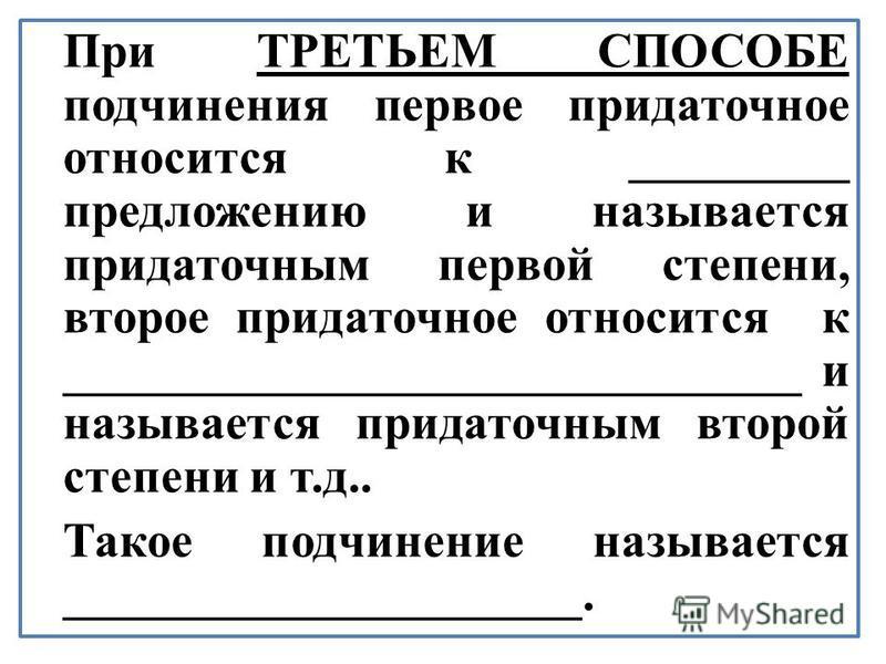 При ТРЕТЬЕМ СПОСОБЕ подчинения первое периодаточное относится к _________ предложению и называется периодаточным первой степени, второе периодаточное относится к ______________________________ и называется периодаточным второй степени и т.д.. Такое п