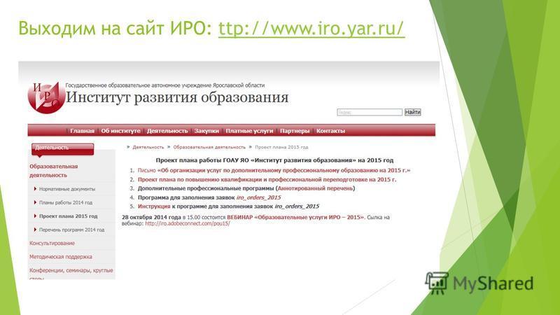 Выходим на сайт ИРО: ttp://www.iro.yar.ru/ttp://www.iro.yar.ru/