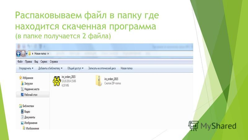 Распаковываем файл в папку где находится скаченная программа (в папке получается 2 файла)