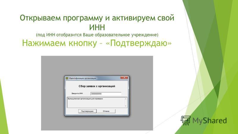 Открываем программу и активируем свой ИНН (под ИНН отобразится Ваше образовательное учреждение) Нажимаем кнопку – «Подтверждаю»