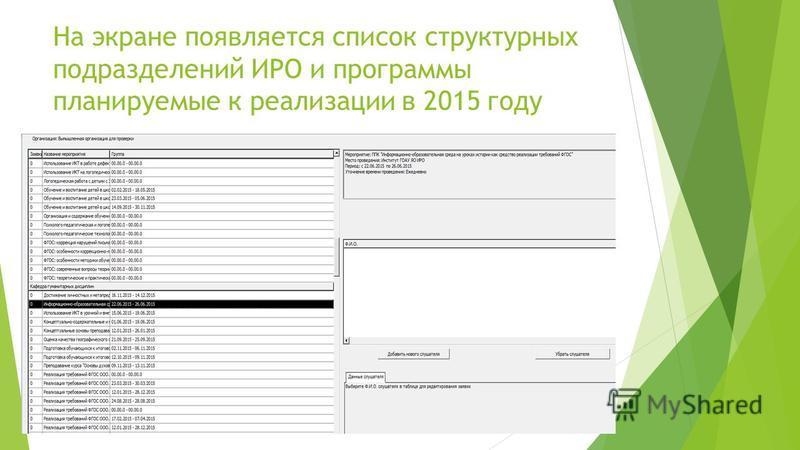 На экране появляется список структурных подразделений ИРО и программы планируемые к реализации в 2015 году