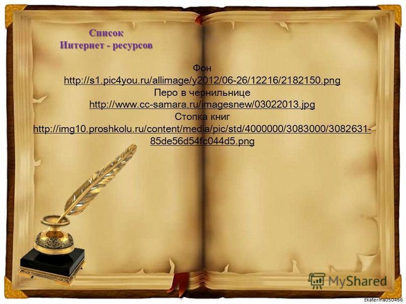 Ekaterina050466 Фон http://s1.pic4you.ru/allimage/y2012/06-26/12216/2182150. png Перо в чернильнице http://www.cc-samara.ru/imagesnew/03022013. jpg Стопка книг http://img10.proshkolu.ru/content/media/pic/std/4000000/3083000/3082631- 85de56d54fc044d5.