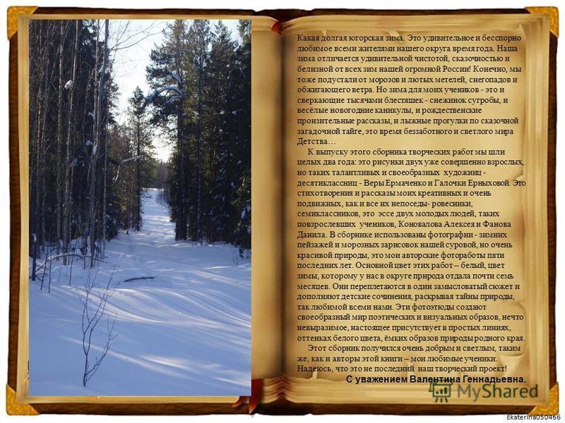 Ekaterina050466 Моя книжка – малышка Предисловие Какая долгая югорская зима. Это удивительное и бесспорно любимое всеми жителями нашего округа время года. Наша зима отличается удивительной чистотой, сказочностью и белизной от всех зим нашей огромной