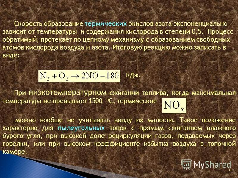 11 Скорость образование термических окислов азота экспоненциально зависит от температуры и содержания кислорода в степени 0,5. Процесс обратимый, протекает по цепному механизму с образованием свободных атомов кислорода воздуха и азота. Итоговую реакц