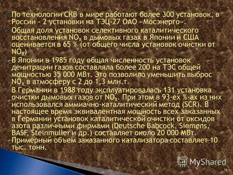 По технологии СКВ в мире работают более 300 установок, в России - 2 установки на ТЭЦ-27 ОАО «Мосэнерго». Общая доля установок селективного каталитического восстановления NО X в дымовых газах в Японии и США оценивается в 65 % (от общего числа установо
