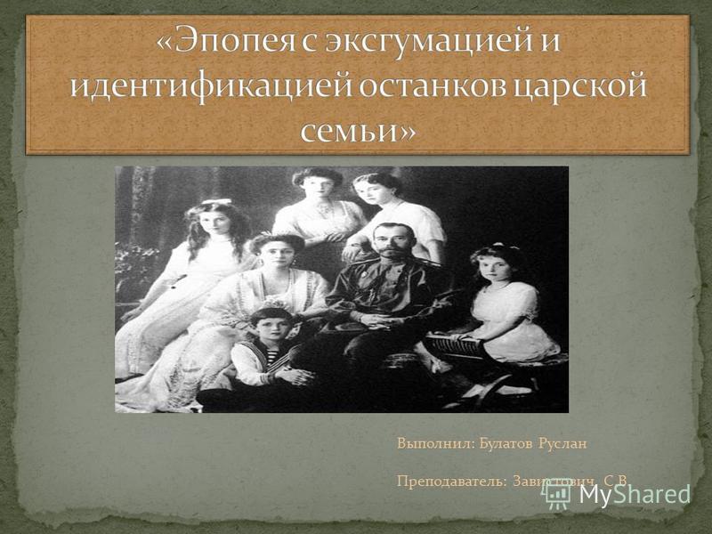 Выполнил: Булатов Руслан Преподаватель: Завистович С.В.