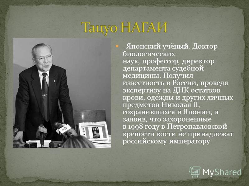 Японский учёный. Доктор биологических наук, профессор, директор департамента судебной медицины. Получил известность в России, проведя экспертизу на ДНК остатков крови, одежды и других личных предметов Николая II, сохранившихся в Японии, и заявив, что