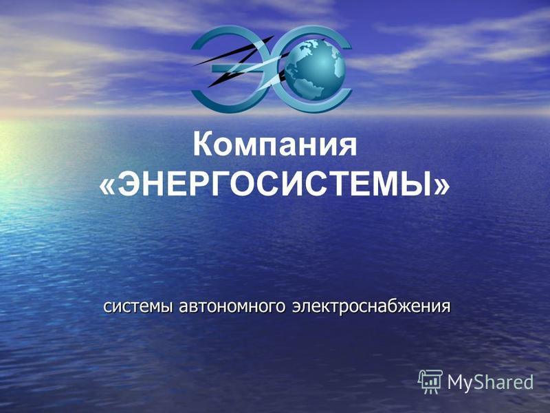 Компания «ЭНЕРГОСИСТЕМЫ» системы автономного электроснабжения