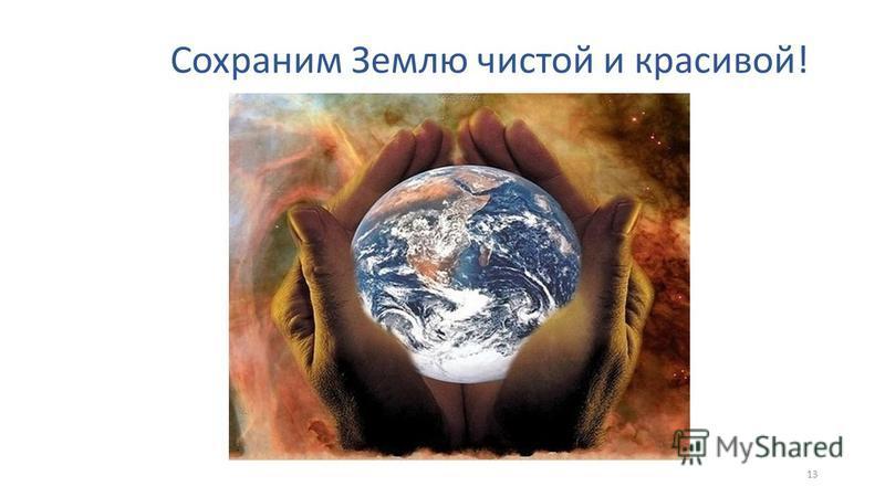 Сохраним Землю чистой и красивой! 13