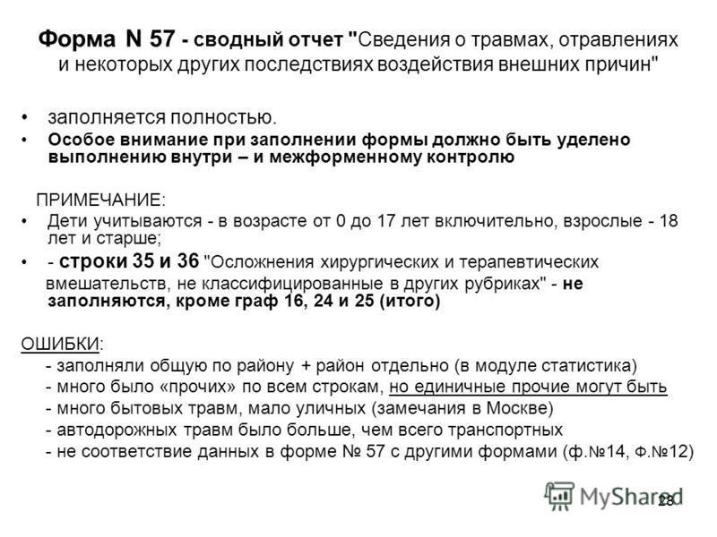 28 Форма N 57 - сводный отчет
