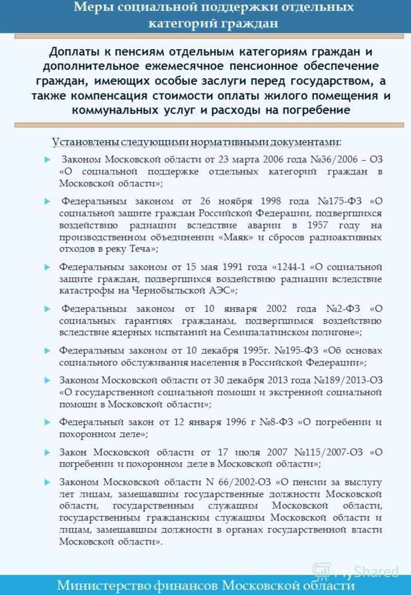 Министерство финансов Московской области Меры социальной поддержки отдельных категорий граждан Доплаты к пенсиям отдельним категориям граждан и дополнительное ежемесячное пенсионное обеспечение граждан, имеющих особые заслуги перед государством, а та