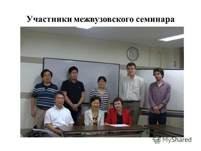 Участники межвузовского семинара