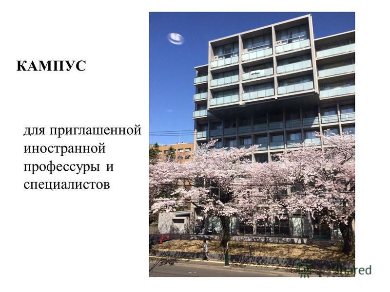КАМПУС для приглашенной иностранной профессуры и специалистов