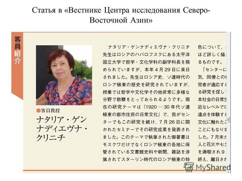Статья в «Вестнике Центра исследования Северо- Восточной Азии»
