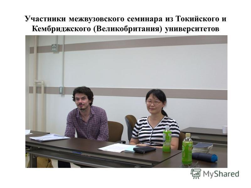 Участники межвузовского семинара из Токийского и Кембриджского (Великобритания) университетов
