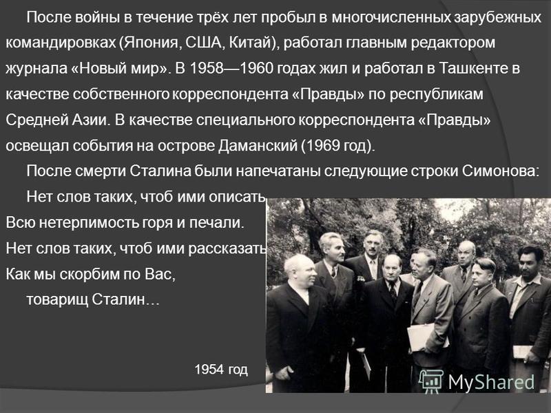 После войны в течение трёх лет пробыл в многочисленных зарубежных командировках (Япония, США, Китай), работал главным редактором журнала «Новый мир». В 19581960 годах жил и работал в Ташкенте в качестве собственного корреспондента «Правды» по республ
