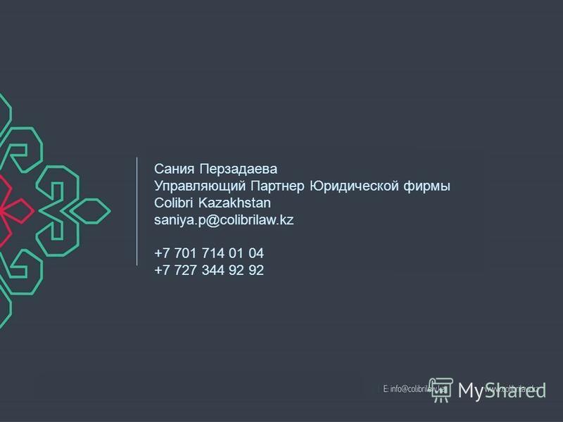 Сания Перзадаева Управляющий Партнер Юридической фирмы Colibri Kazakhstan saniya.p@colibrilaw.kz +7 701 714 01 04 +7 727 344 92 92