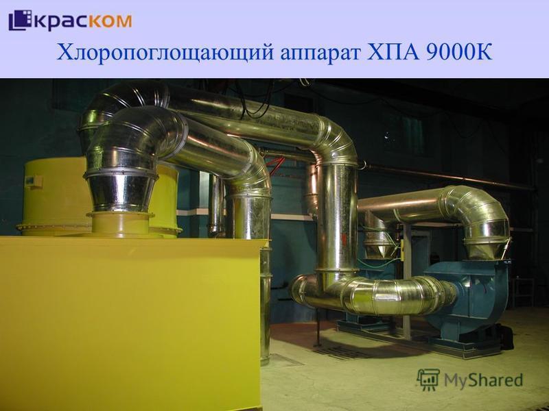 Хлоропоглощающий аппарат ХПА 9000К