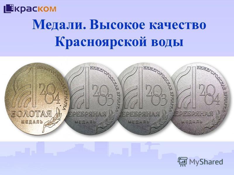 Медали. Высокое качество Красноярской воды