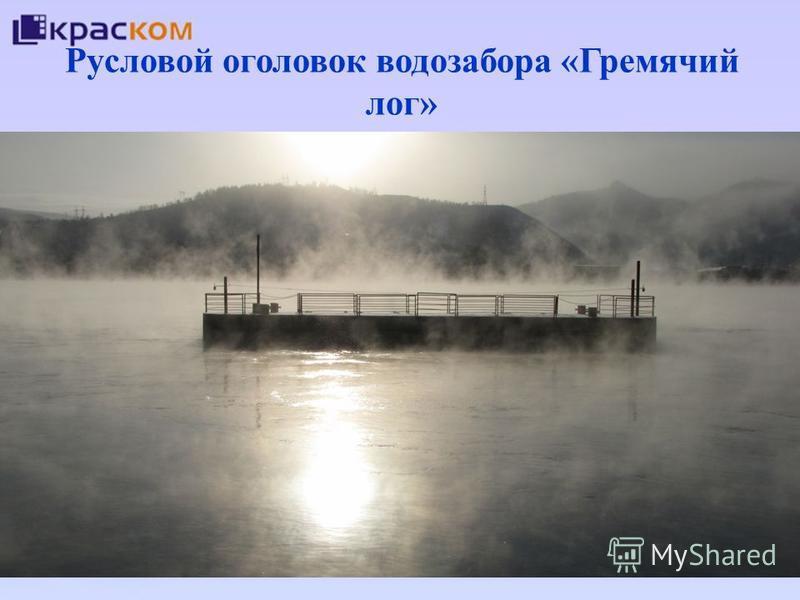 Русловой оголовок водозабора «Гремячий лог»