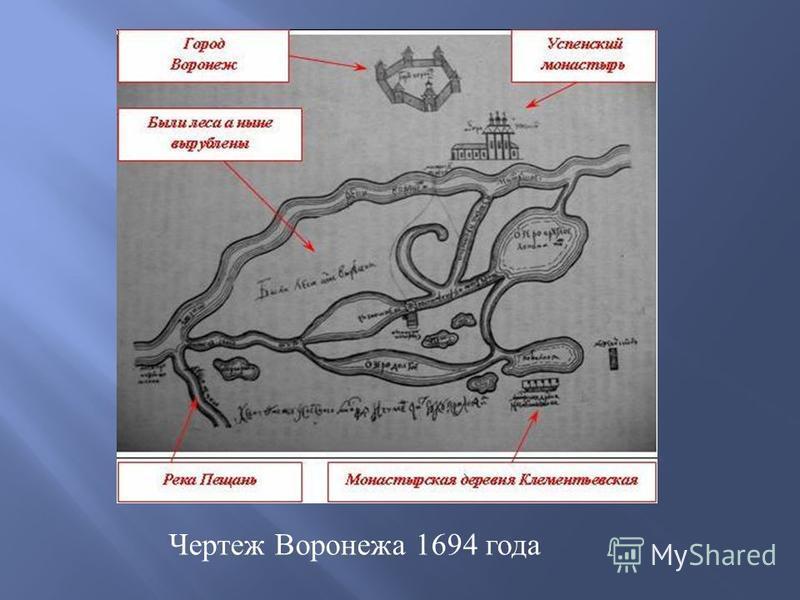 Чертеж Воронежа 1694 года