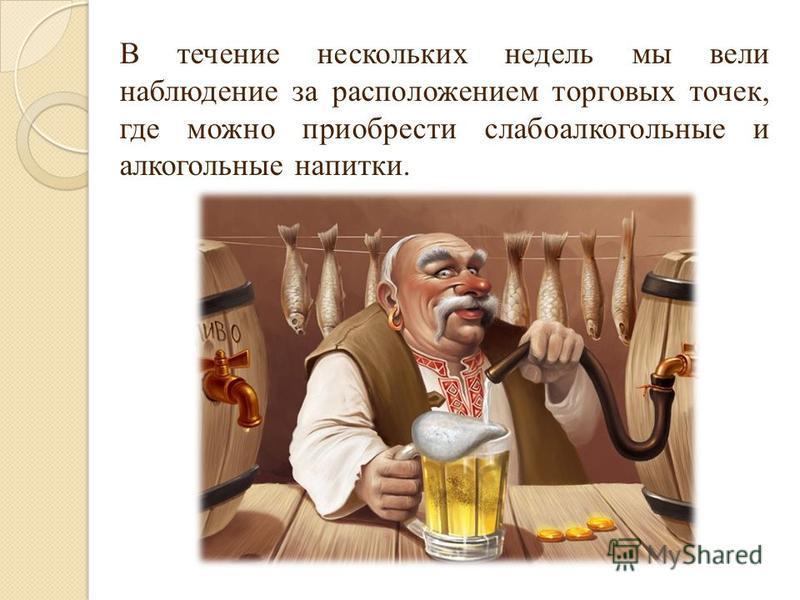 В течение нескольких недель мы вели наблюдение за расположением торговых точек, где можно приобрести слабоалкогольные и алкогольные напитки.