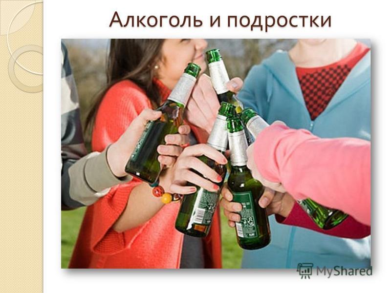 Алкоголь и подростки