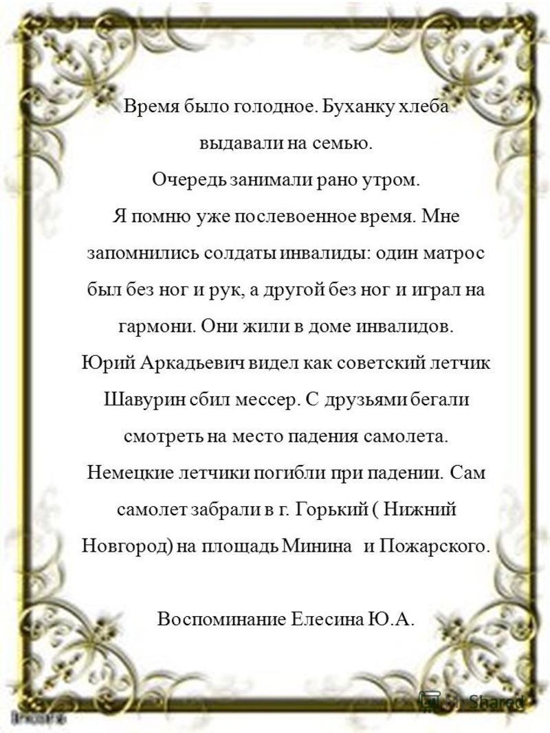 Моего прадедушку зовут Дёгтев Борис Александрович. Родился 5 мая 1940 года. В семье он был третьем ребенком, когда началась Великая Отечественная война, он был совсем маленьким, помнит только, как мама оставляла его со старшей сестрой дома. Время был