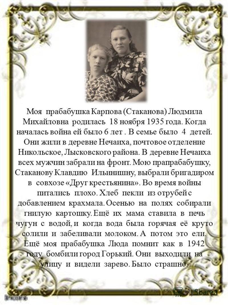 Моего прадедушку зовут Дёгтев Борис Александрович. Родился 5 мая 1940 года. В семье он был третьем ребенком, когда началась Великая Отечественная война, он был совсем маленьким, помнит только, как мама оставляла его со старшей сестрой дома. Моя праба