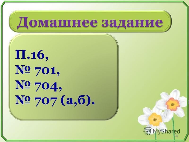 Домашнее задание П.16, 701, 704, 707 (а,б). 14