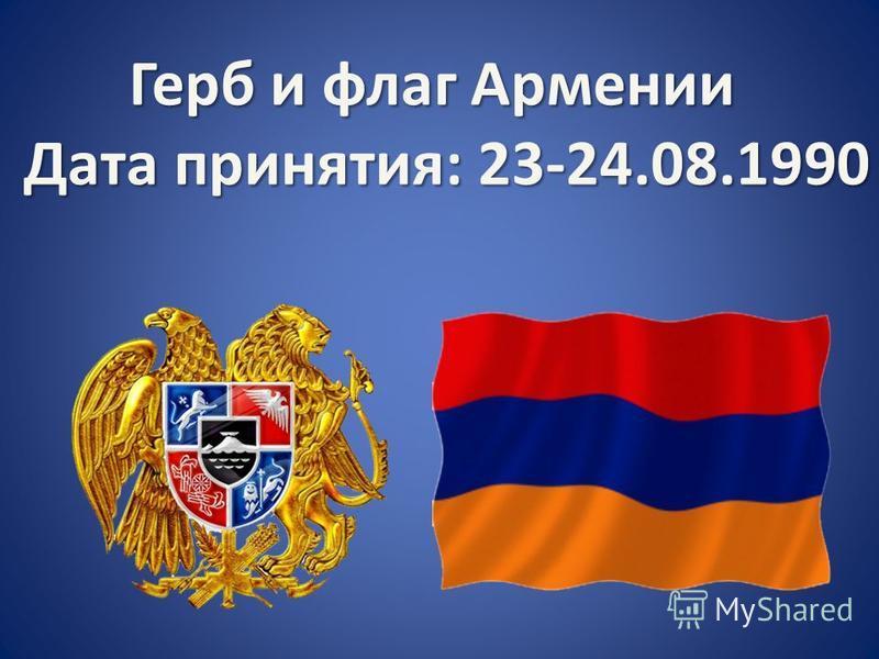 Республика Армения Подготовили: Егиазарян Вараздат, Аветян Тигран. 2015 год