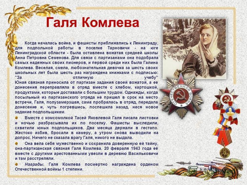 Когда началась война, и фашисты приближались к Ленинграду, для подпольной работы в поселке Тарновичи - на юге Ленинградской области - была оставлена вожатая средней школы Анна Петровна Семенова. Для связи с партизанами она подобрала самых надежных св