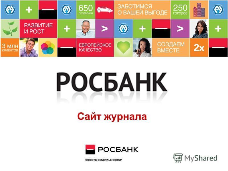 Сайт журнала